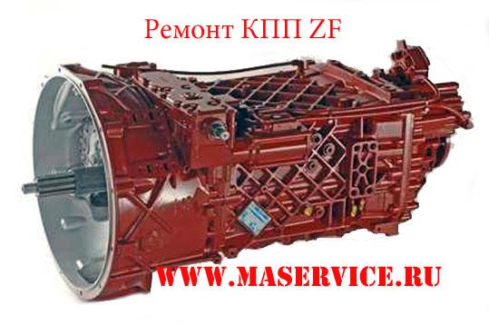 Ремонт КПП ZF 16S151 (ZF16,