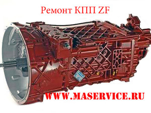 Ремонт КПП МАЗ ЗФ ZF модель ZF-16S109 (ZF16) МАЗ-ов, Ремонт КПП МАЗ ZF ЗФ (MAZ) ZF-16S (ZF16S109)