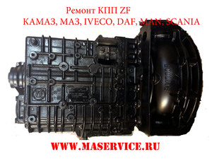 Ремонт КПП ДАФ DAF ЗФ ZF модель КПП ZF-6AS800TO и 6 AS 800 TO (ZF-6AS, ZF6)