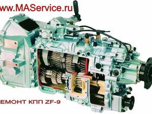 Ремонт КПП МАЗ ZF-9 (ZF9), МАЗ-555132, Ремонт КПП МАЗ ZF-9 (ZF9), МАЗ-555132