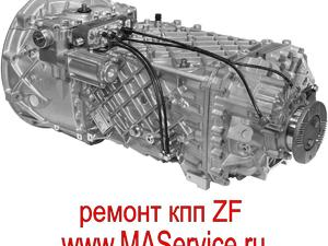 Ремонт КПП МАЗ ZF ЗФ (MAZ) ZF-16S181 (ZF16S181), Ремонт КПП МАЗ ZF ЗФ (MAZ) ZF-16S181 (ZF16S181)